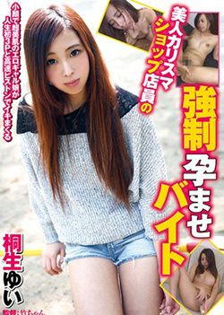 Yui Kiryuu - Beauty Power Of Charisma Shop Clerk Conceived