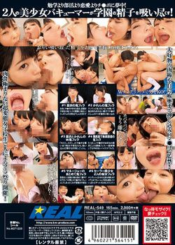 Demon Blow Hell School Girls Special 2 Uehara Ai Yang Tree Karen