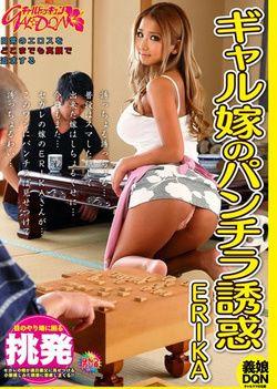 Gal Bride Underwear Temptation ERIKA