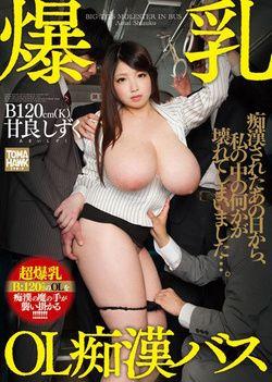Big Tits - Amayoshi Shizuku