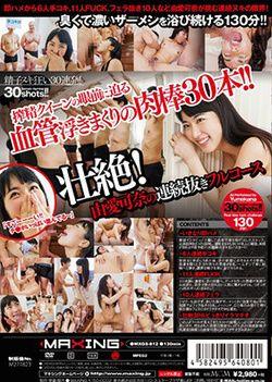 Kana Yume - Sperm Nuqui Crazy 30 Volley! Kana Yume