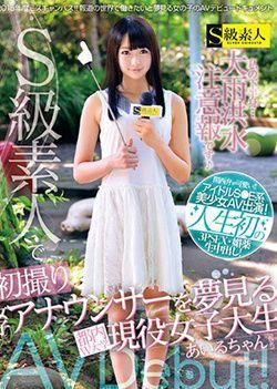 Aesi Minami - Tokyo W University Active College Student