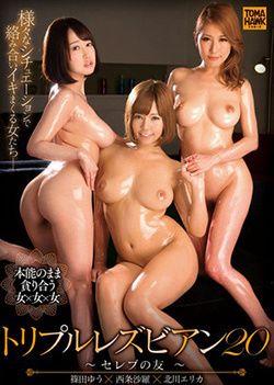 Sara , Yuu, Erika - Triple Lesbian 20