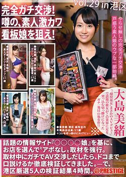 Rarar Kiseki, Mio Ooshima - Rumors, Aim Amateur Hard Kava Poster Hottie 29