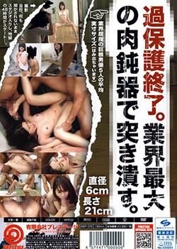 Mizuho Uehara - 48-hour Endurance Continuous Cock Acme