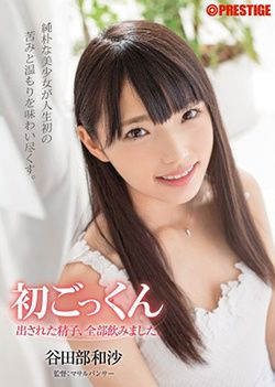 Kazusa Yatabe - The First Cum Issued Sperm, And Drank All