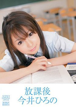 Hirono Imai After School
