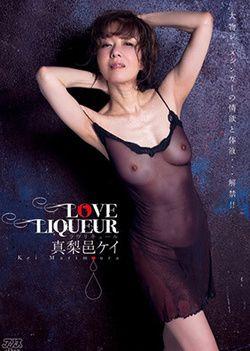 Kei Marimura - Love Love Liqueur Liqueur Mari Kay-eup