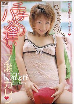 Karen Ichinose HRDV00375
