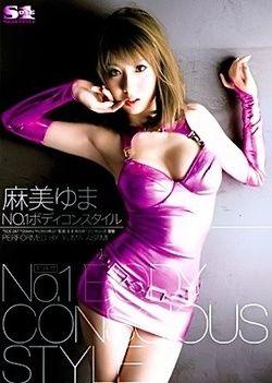 No.1 Body Conscious Style