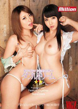 Double Dream Sakurai Ayu And Tomoda Ayaka