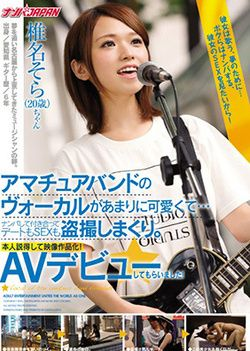Sora Shiina - Dating Is Vocal Of Amateur Bands Dating Too Cute