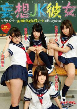 Tsukiaeru With That Sexymissy Of Classmates