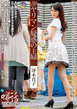 Bimbo Suspicion Of Housewife Saeki Mako