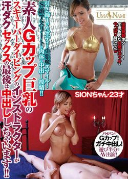Finally Scuba Diving Instructor Amateur G Cup Big Tits Of Sweat Duct Sex Will Be Cum! ! SION-chan 23-year-old