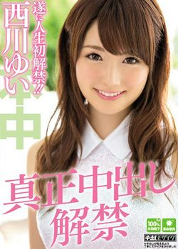 Pies Authenticity Ban Nishikawa Yui