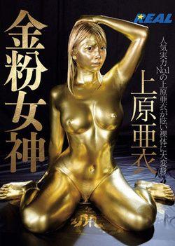 Gold Powder Goddess Uehara Ai