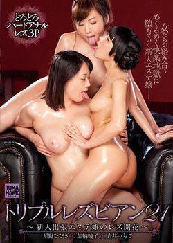 Triple Lesbian 21