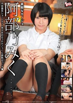 Nice Girlfriend Abe Miku Topped Cum Torture Of Strange System Shortcut Pretty Sex
