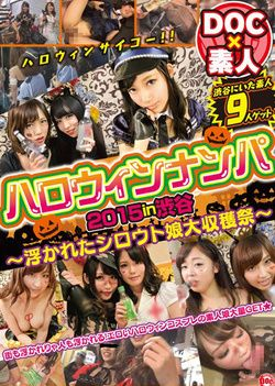 Halloween Nampa 2015in Shibuya - Amateur Large Harvest Festival - That Merry