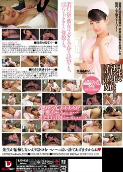 Active Duty Nurse Love Affair Blue Mizutani