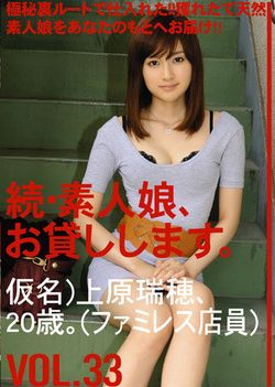 Daughter Amateur, Continued, And Then Lend You.VOL.33