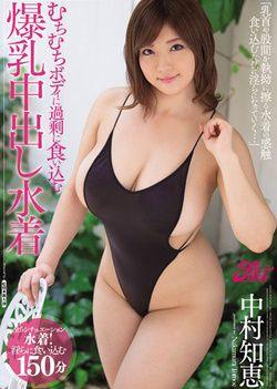 Swimsuit Nakamura Wisdom Pies Tits Bite Into Excess In Ignorance Ignorance Body