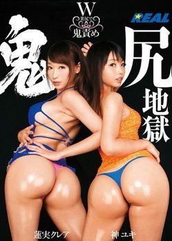 Onishiri Hell Hasumi Claire God Snow