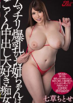 Sister Of Plump Breasts Love Girl Herbs Pies Cum Chitose