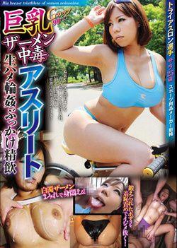 Big Semen Athlete Bareback Gangbang Bukkake Sperm Drinking