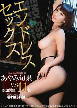 Endless Sex Ayami