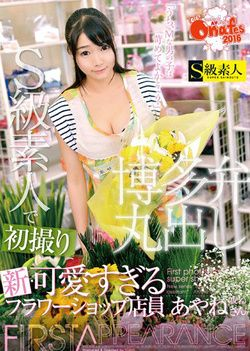 S-class And First Take Flower Shop Clerk