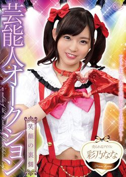 Entertainer Auction Ayano Nana