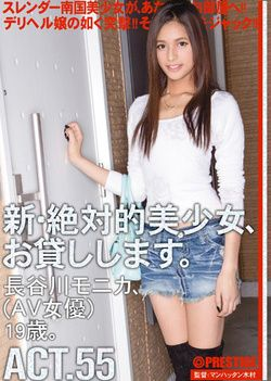 New Absolutely Beautiful Girl, And Then Lend You. ACT.55 Hasegawa Monica