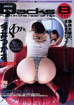 Back Tsukasa Imai