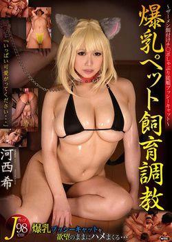 Tits Pet Breeding Torture Hexi Nozomi