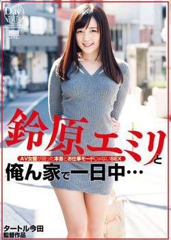 Suzuhara Emiri And The Real Intention And Is Not It Your Job Mode SEX Told All Day ... AV Actress I N House
