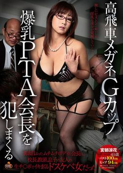 Spree Committed A Domineering Glasses G Cup Breasts PTA Chairman Miyabe Ryohana