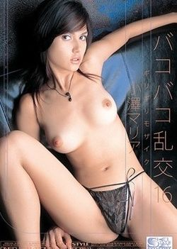 Bang Bang Promiscuity 16
