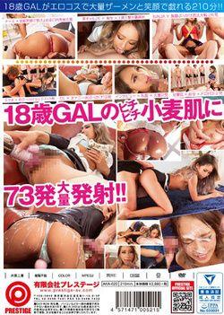 Gal Kos! !Tokuno Topped 73 Shots MIRANO 02