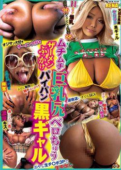 Muchimuchi Big Tits Ass Belo Tadashi Semen Bukkake Shaved Black Gal Kizaki Rena