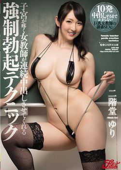 Woman Teacher Aching Is Make Me Out In A Continuous Erection Technique Yuri Nikaido
