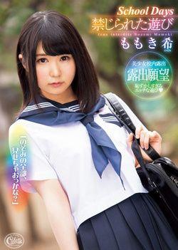 School Days Forbidden Games Hyakuki Nozomi