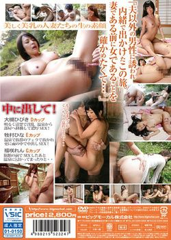 Hot Spring Trip Of Pies Infidelity Wives 03