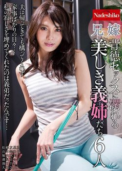 Drown In The Elder Brother's Wife Immoral Sex Beautiful Sister-in-law Who Six