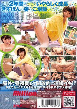 AV Debut 2 Anniversary Poolside Blue Fucking Sex Sakurakizuna