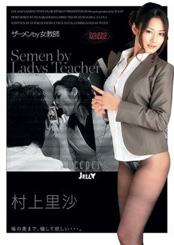 Risa Murakami Semen By Female Teacher