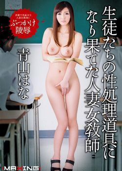 Married Woman Teacher Hana Aoyama Was Exhausted Become Students Of Sex Processing Tool