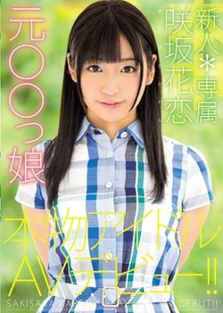 Exclusive Daughter Genuine Idle AV Debut Tsu Original ! Sakisaka Hanakoi