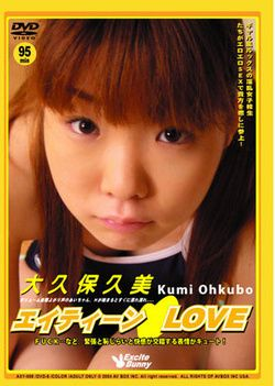 Excite Bunny Vol. 5: Eighteen Love